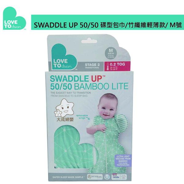 【大成婦嬰】LoveToDreamSWADDLEUP5050穿著式可拆袖基本款睡袋蝶型包巾-竹纖維輕薄款