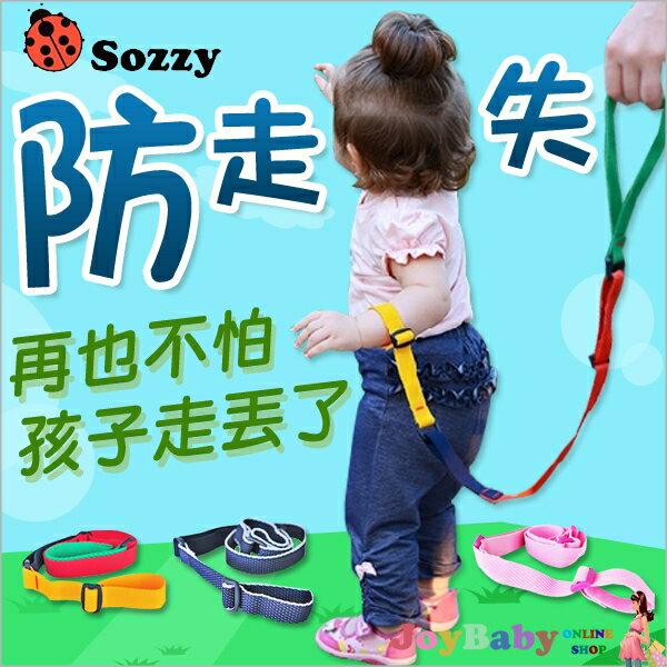 [美國SOZZY]正版授權 兒童防走失帶防走失繩 兒童安全牽引繩寶寶手腕帶外出必備【JoyBaby】