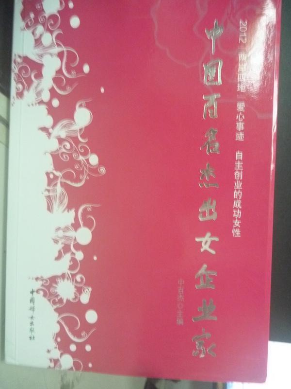 【書寶二手書T4/傳記_YHD】中國百名傑出女企業家_史清琪_簡體書