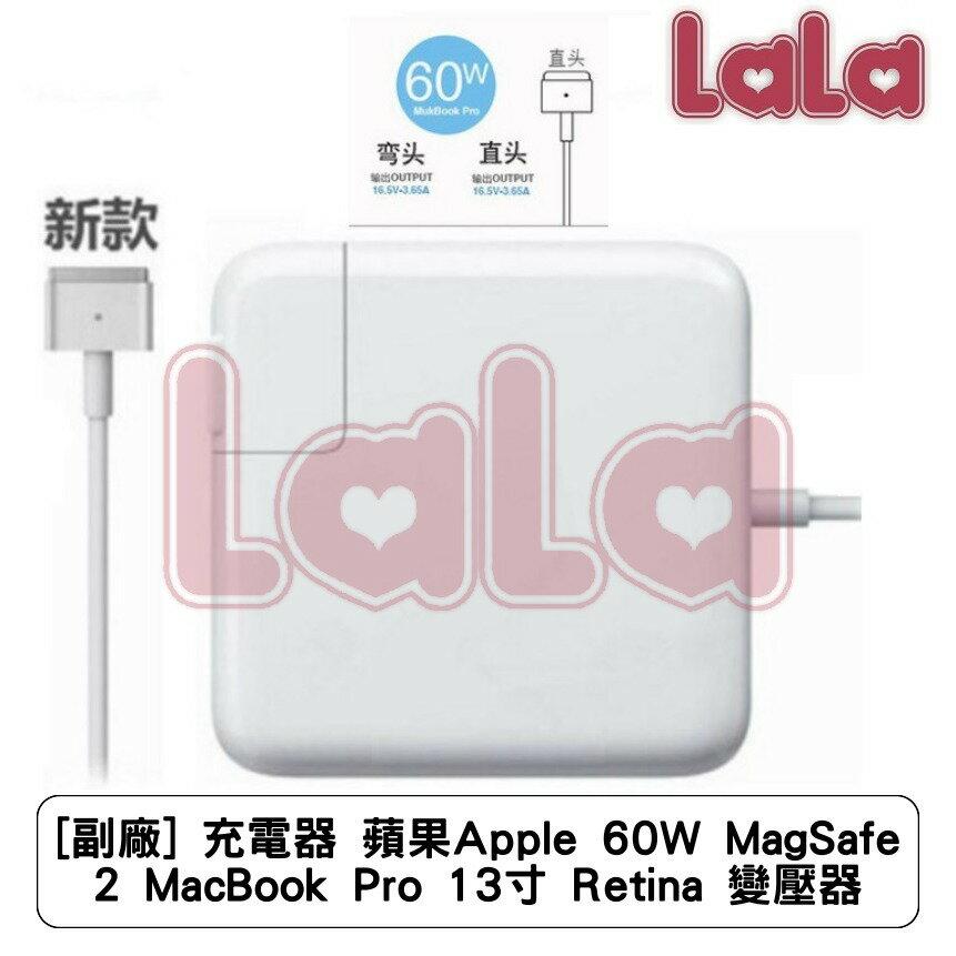 [副廠] 充電器 蘋果Apple 60W MagSafe 2 MacBook Pro 13寸 Retina 變壓器