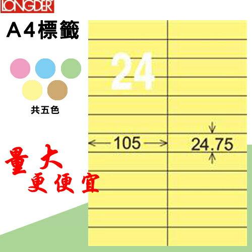 必購網:必購網【longder龍德】電腦標籤紙24格LD-884-Y-A淺黃色105張影印雷射貼紙