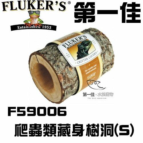 [第一佳水族寵物] 美國FLUKER`S爬蟲類藏身樹洞F59006 S藏身樹皮適用兩棲爬蟲動物