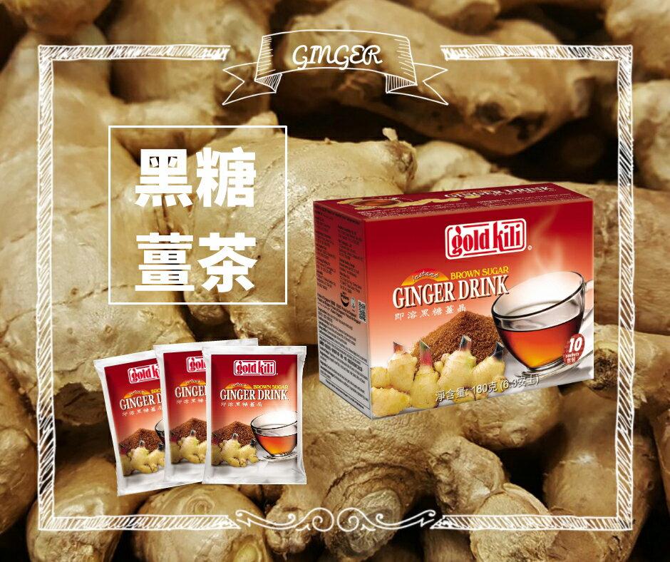 金麒麟黑糖薑茶10包/盒裝