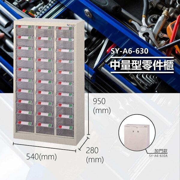 官方推薦【大富】SY-A6-630中量型零件櫃收納櫃零件盒置物櫃分類盒分類櫃工具櫃台灣製造