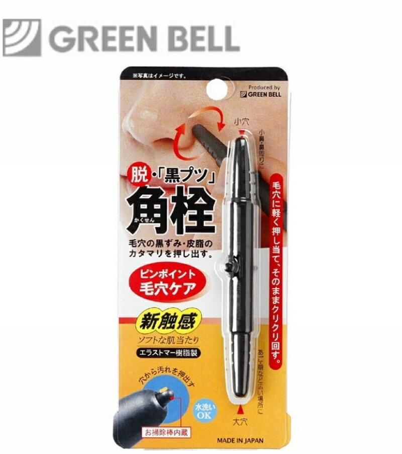 【永昌文具】日本綠鐘匠之技專利設計達人級除青春痘棒(黑色,G-2170)