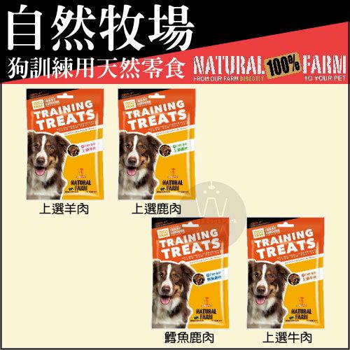 NATURALFARM自然牧場〔狗訓練用天然零食,4種口味,90g〕