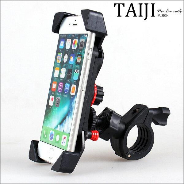 多功能支架‧四爪固定360度旋轉手機支架摩托車單車適用‧一色【NXMT2802】-TAIJI-