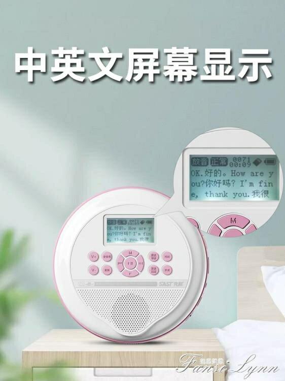 先科便攜式CD播放機隨身聽MP3小學生英語復讀機U盤家用光碟播放器 芭蕾朵朵