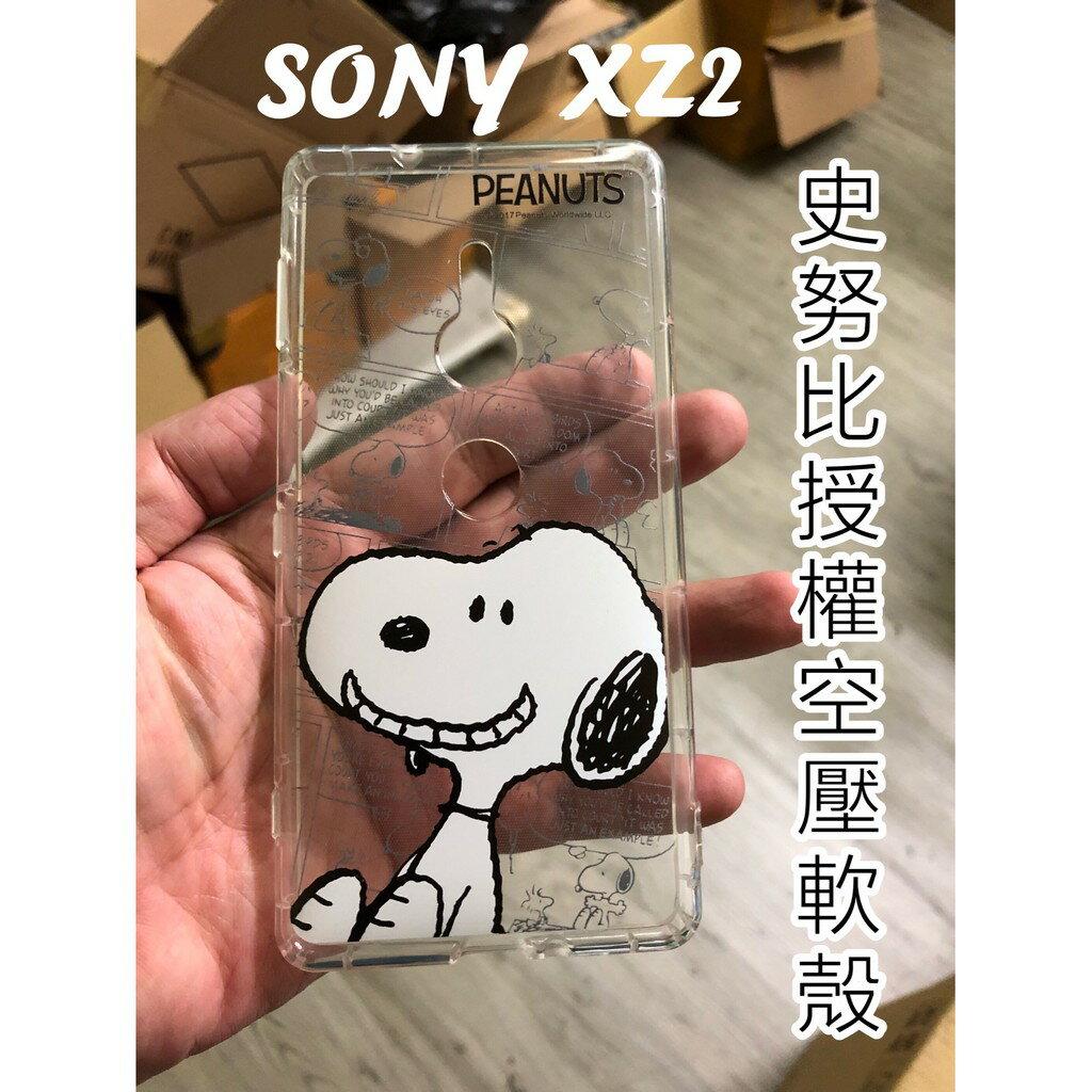 扛壩子SNOOPY SONY XZ2 XZ 2  史努比 空壓殼 手機殼 防摔殼 手機套 開心 保護套