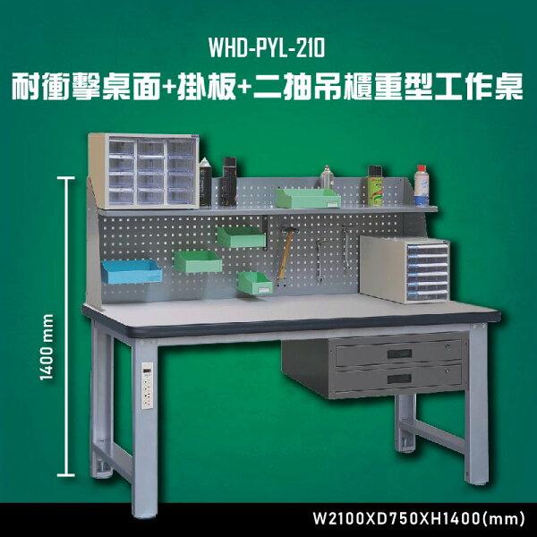 【台灣大富】WHD-PYL-210耐衝擊桌面-掛板-二抽吊櫃重型工作桌辦公家具台灣製工作桌零件收納