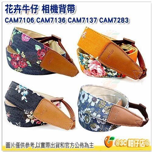 Cam-in CAM7106 7136 7137 7104 公司貨 花卉 小碎花相機背帶 肩帶 微單 單眼 Leica 6D NEX GF5 D600