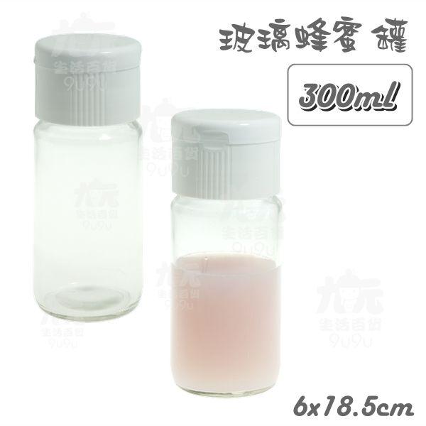 【九元生活百貨】蜂蜜罐/300ml 玻璃罐 玻璃收納罐 玻璃分裝瓶