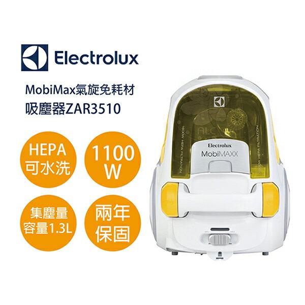 【伊萊克斯Electrolux】MobiMax氣旋免耗材吸塵器ZAR3510