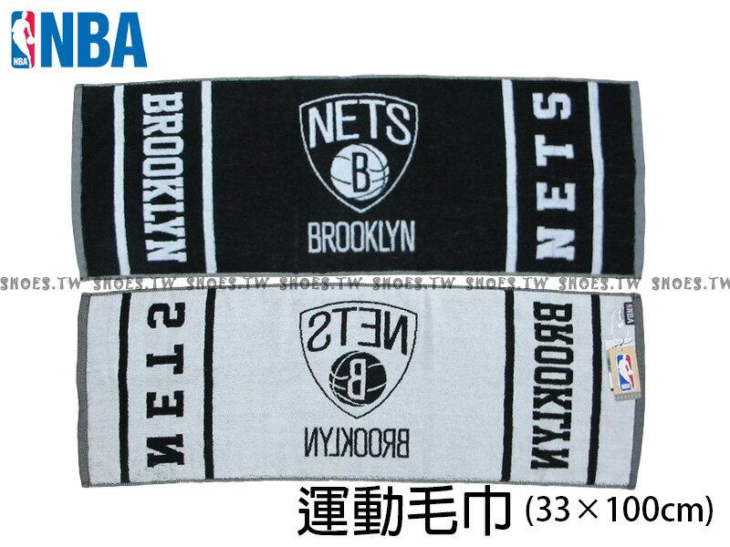 Shoestw【8531502-003】NBA毛巾 純棉 運動毛巾 方形毛巾 街頭籃球 33CMX104CM 籃網隊