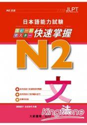 日本語能力試N2快速掌握文法 - 限時優惠好康折扣