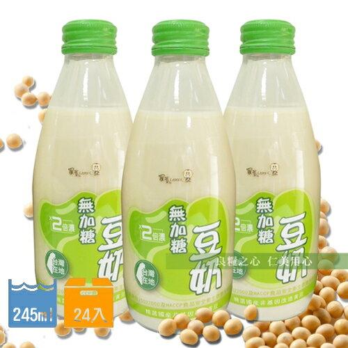 羅東農會 羅董2倍濃台灣無糖豆奶(24瓶/箱) 免運