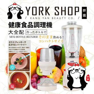 【姍伶】全新改版 健康食品調理機-大全配~果汁機~打泥~研磨~副食品製作一機搞定~2萬轉