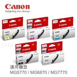 CANON 原廠標準容量墨水匣組(五色一組) CLI-771 適用 MG5770/MG6870/MG7770