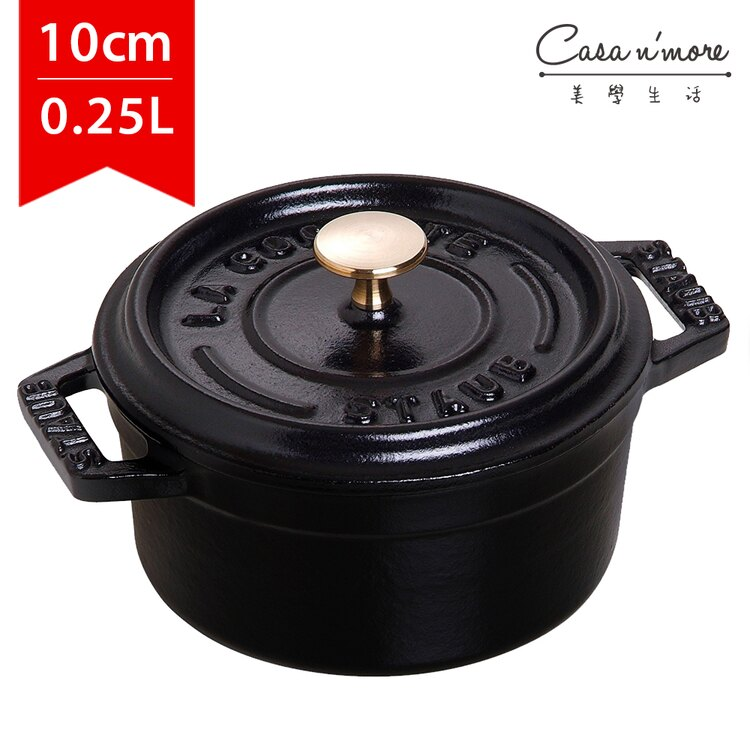 Staub 圓形鑄鐵鍋 湯鍋 燉鍋 炒鍋 10cm 0.25L 黑色 法國製 - 限時優惠好康折扣