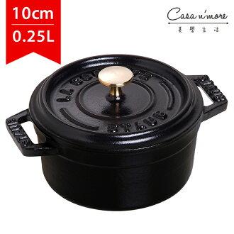 Staub 圓形鑄鐵鍋 湯鍋 燉鍋 炒鍋 10cm 0.25L 黑色 法國製