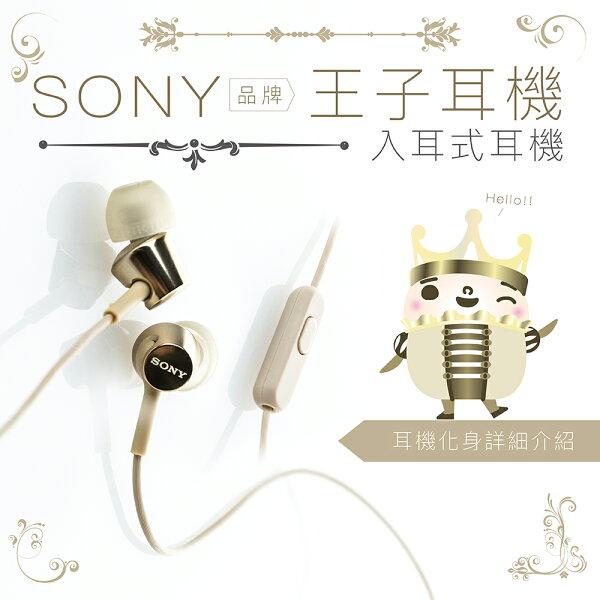 樂樂小桔:【21-28歲末感恩-限時限量優惠搶購中】SONY特色系列♛王子耳機♛入耳式線控麥克風【保固一年】
