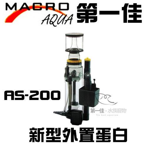 第一佳水族寵物:[第一佳水族寵物]台灣現代MARCO新型外置蛋白E-M-AS-200(800L)免運