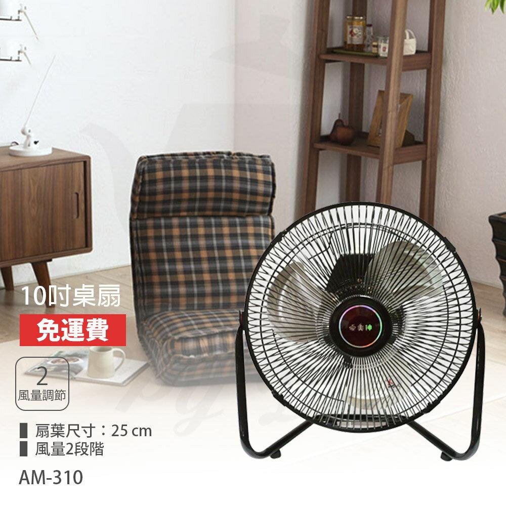 <br/><br/>  【愛美神AMESN】MIT台灣製造 愛美神10吋桌扇AM-310<br/><br/>