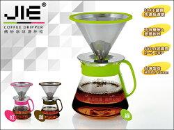 快樂屋♪ DRIVER JIE 繽紛咖啡濾杯組 2~4杯 免濾紙304不鏽鋼濾網 附(原廠有蓋)玻璃壺 可搭磨豆機密封罐手沖壺