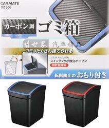 權世界@汽車用品 日本CARMATE 碳纖紋低重心設計 防傾倒左右有蓋垃圾桶 置物桶 藍框/紅框 DZ366-兩色選擇