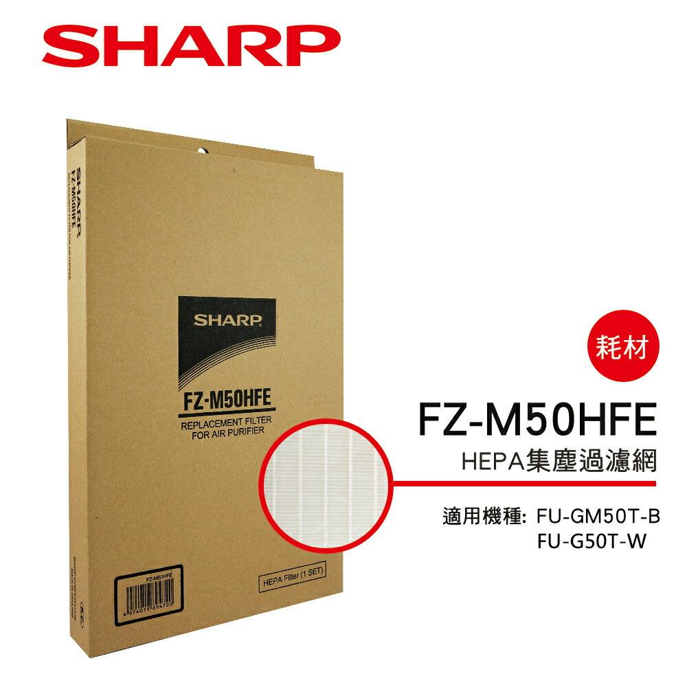 【SHARP 夏普】FU-GM50T-B、FU-G50T-W專用HEPA集塵過濾網 FZ-M50HFE 0