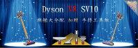 戴森Dyson到[全店97折][建軍電器]全新現貨 Dyson V8 SV10 absolute 十吸頭版 旗艦大全配 加贈手持工具組  金/銀兩色 非V6 Fluffy motorhead