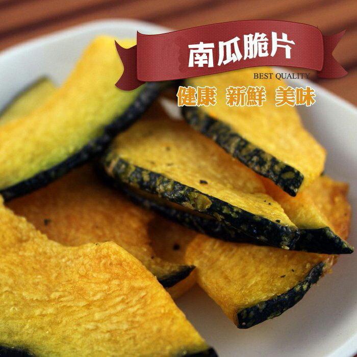 南瓜蔬菜餅乾~天然蔬果片 烘焙蔬果餅乾 蔬果脆片 零食 餅乾 健康 新鮮  美味170g【正心堂花草茶】