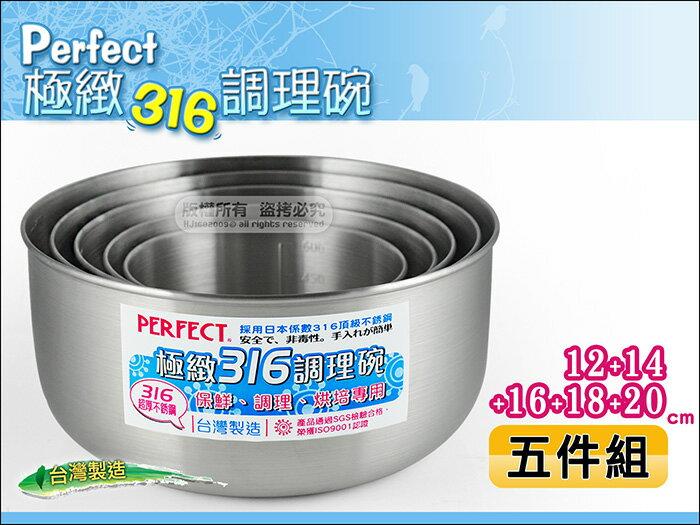快樂屋♪ PERFECT 極緻316調理碗~五件組~12 14 16 18 20 cm 保