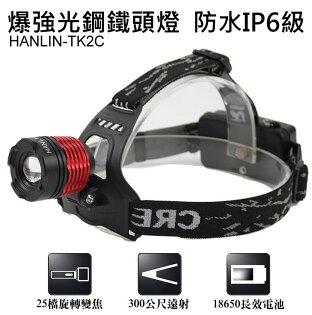 【HANLIN-TK2C】爆強光鋼鐵頭燈25檔旋轉變焦-長射程防水IP6級-長時間【風雅小舖】