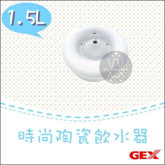 +貓狗樂園+ GEX|貓用。時尚陶瓷飲水器。1.5L|$1800