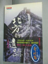 【書寶二手書T9/旅遊_ZHD】北方的遺跡_余秋雨