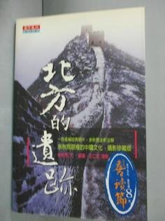 【書寶二手書T1/旅遊_ZHD】北方的遺跡_余秋雨