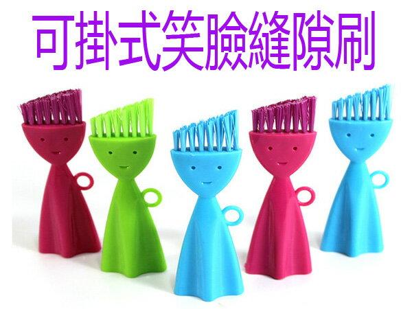 BO雜貨【SV6173】日式 可愛 可掛式笑臉縫隙刷 可愛迷你電腦鍵盤刷 除塵清潔刷