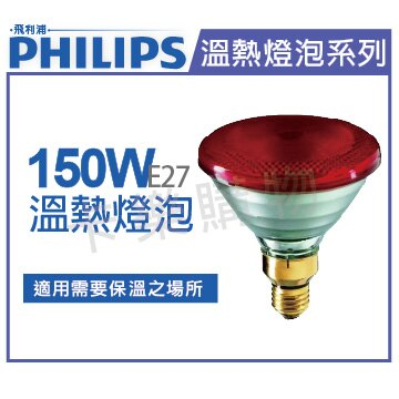 PHILIPS 飛利浦 150W 120V E27 人體專用紅外線溫熱燈泡  PH070001
