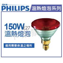 PHILIPS 飛利浦 150W 220V E27 人體專用紅外線溫熱燈泡 _ PH070010