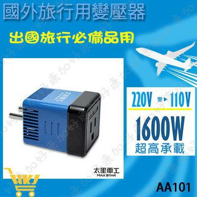 好康加 國外旅行用變壓器220V變110V 僅限國外使用 台灣無法使用 電壓轉換器 太星電工 AA101