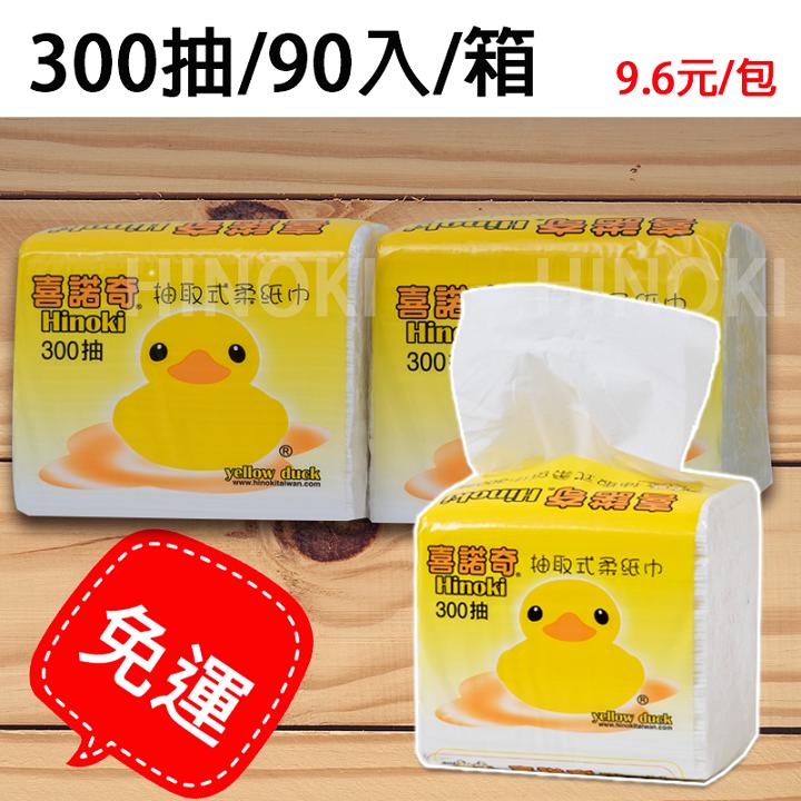 面紙 餐巾紙 喜諾奇抽取式柔紙巾小鴨300抽90入