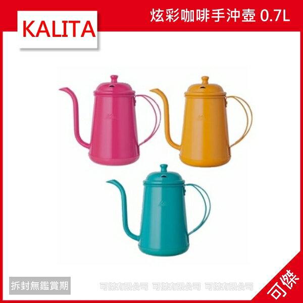 可傑KALITA炫彩咖啡手沖壺0.7L700cc薄荷藍櫻桃紅咖啡壺