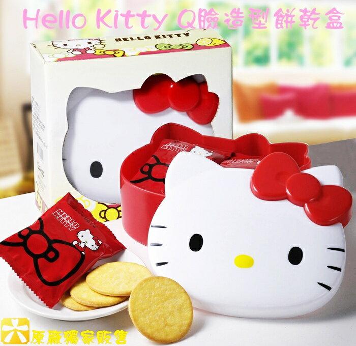 Hello Kitty 凱蒂貓 Q臉造型 檸檬餅乾盒 禮盒 原廠獨家生產販售