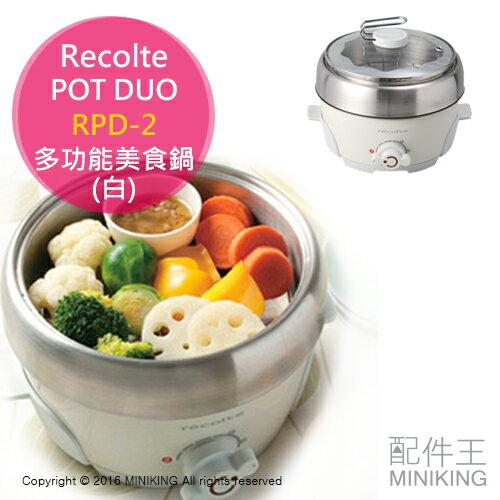【配件王】現貨 租屋住校 Recolte POT DUO RPD-2 白 多功能美食鍋 電鍋