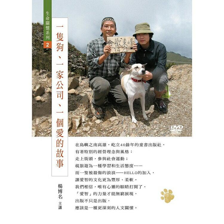 一隻狗、一家公司、一個愛的故事(DVD)   拾書所
