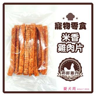 【感恩特惠】寵物零食-米香雞肉片(裸包裝) 70g -特價50元>可超取(D001F40-S)