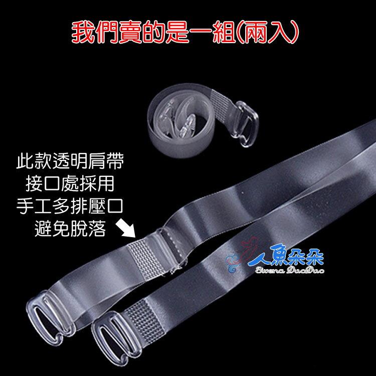 內衣透明隱形肩帶 塑膠勾環 透明水晶肩帶 15MM可調整肩帶  小可愛背心防走光肩帶 現貨 長期 1