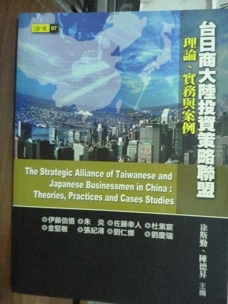 【書寶二手書T9/投資_PFB】台日商大陸投資策略聯盟:理論、實務與案例_徐斯勤