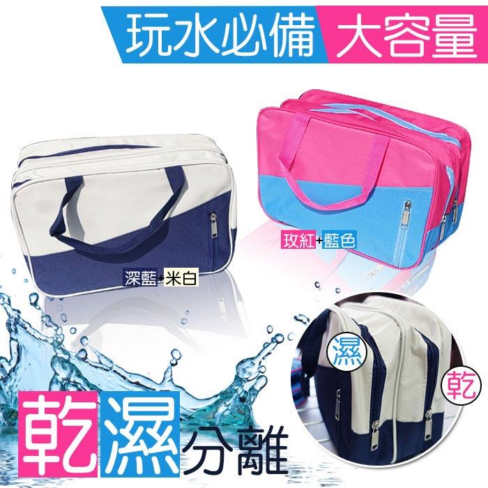 【樂遊遊】★乾濕分離★防潑水游泳包/ 運動包 防水包 防水袋 游泳袋 沙灘包 戶外包 媽媽包 旅行包
